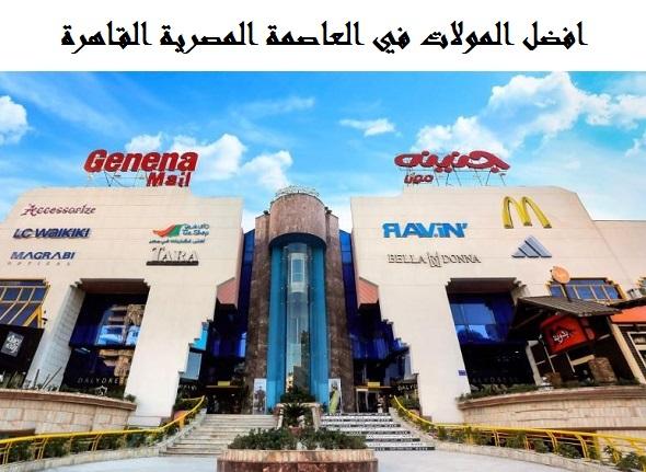 افضل مولات القاهرة | أفضل 9 اماكن تسوق في القاهرة مصر