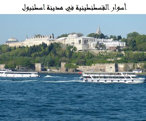 أسوار القسطنطينية اسطنبول