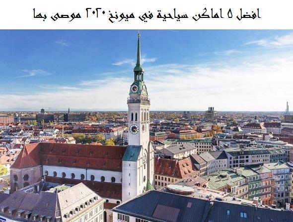 افضل اماكن سياحية في ميونخ 2020