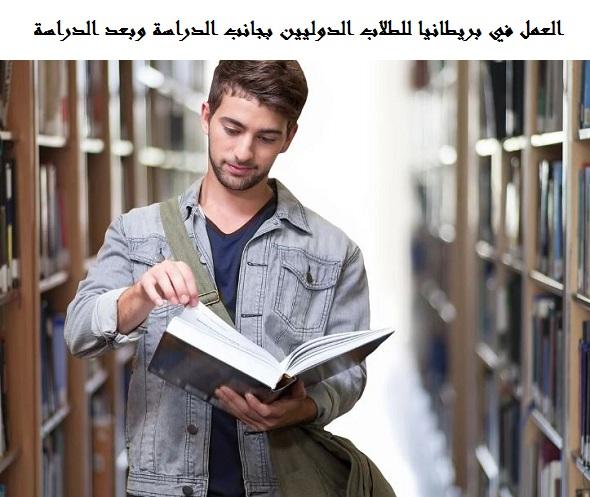 العمل في بريطانيا للطلاب الدوليين