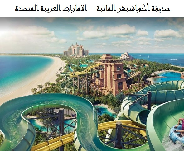 حديقة أكوافنتشر المائية دبي