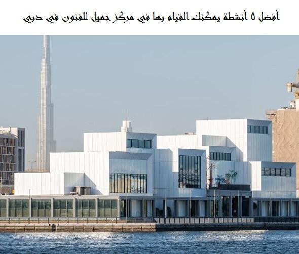 مركز جميل للفنون في دبي