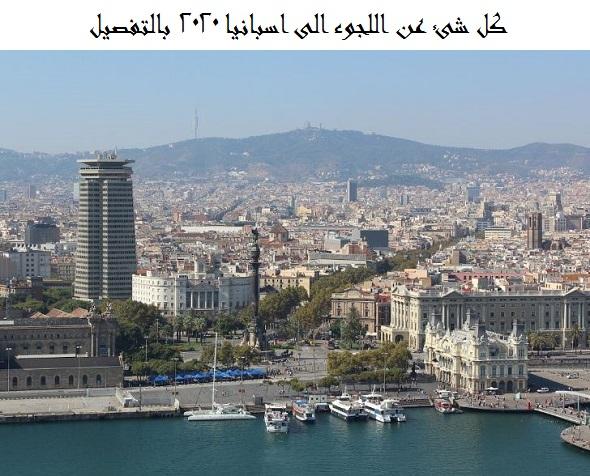 Photo of اللجوء الى اسبانيا 2020 .. كافة التفاصيل والمستجدات واجراءات تقديم اللجوء لاسبانيا