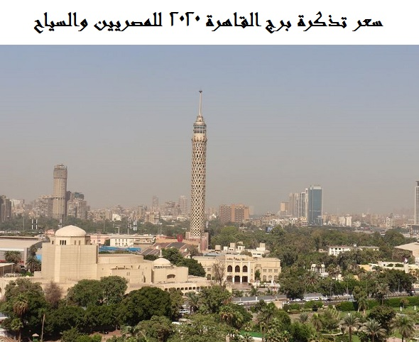 سعر تذكرة برج القاهرة 2020