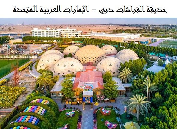 صورة حديقة الفراشات في دبي | الأنشطة السياحية | الفنادق والمطاعم القريبة