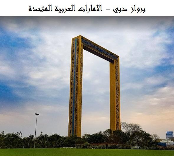 صورة برواز دبي | الأنشطة السياحية | الفنادق والمطاعم القريبة