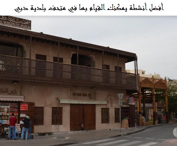 متحف بلدية دبي | الفعاليات والأنشطة | الفنادق القريبة