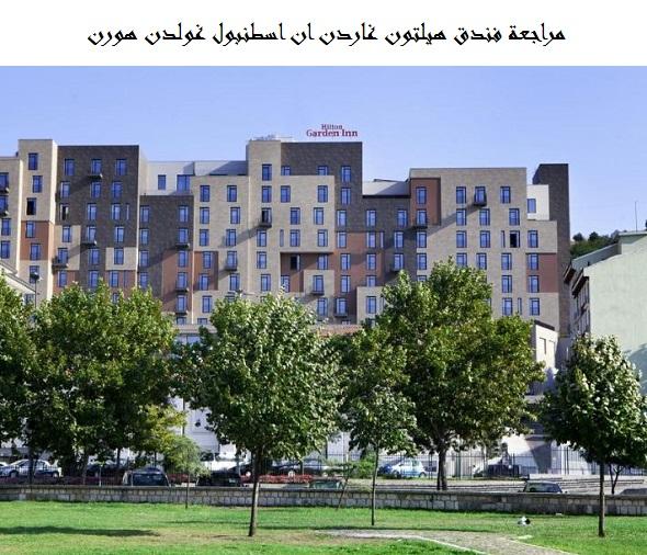 Photo of مراجعة فندق هيلتون جاردن ان اسطنبول موصى به 2020
