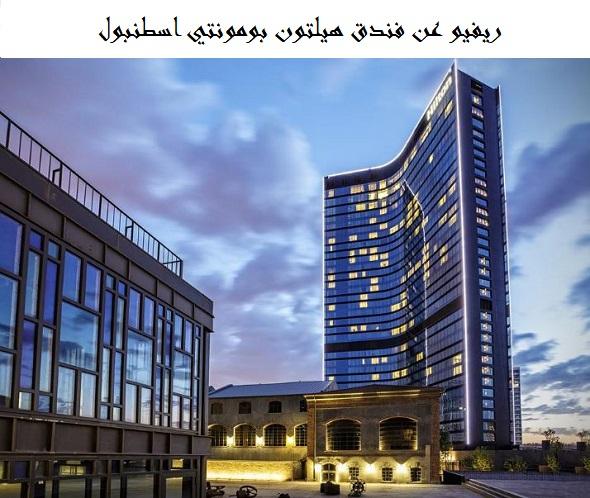 صورة ريفيو عن فندق هيلتون بومونتي اسطنبول 2020