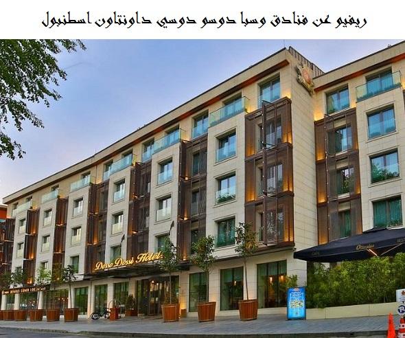 صورة ريفيو عن فنادق وسبا دوسو دوسي داونتاون اسطنبول