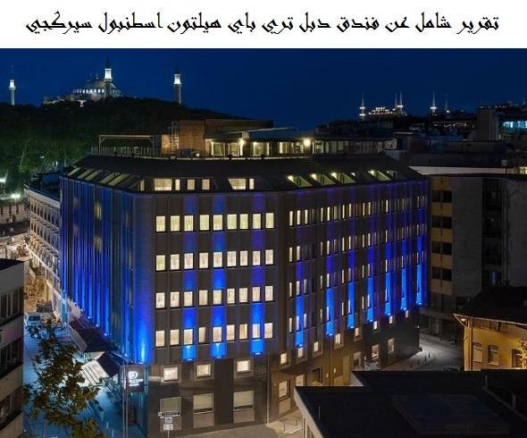 صورة تقرير شامل عن فندق دبل تري باي هيلتون اسطنبول سيركجي
