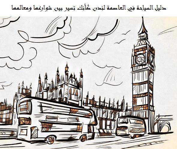 دليل السياحة في العاصمة لندن