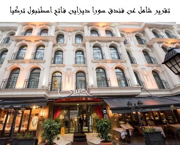 Photo of تقرير شامل عن فندق سورا ديزاين فاتح اسطنبول تركيا
