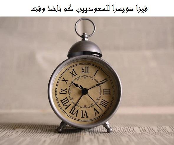 صورة فيزا سويسرا للسعوديين كم تاخذ وقت ؟