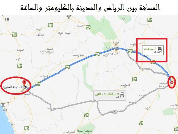 المسافة بين الرياض والمدينة