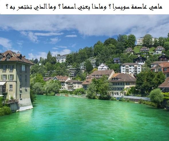 ماهي عاصمة سويسرا