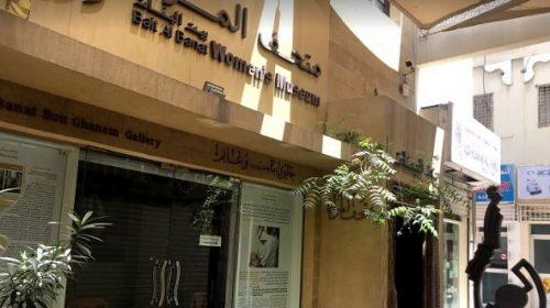 متحف المرأة الإماراتية | الفعاليات والأنشطة | الفنادق القريبة