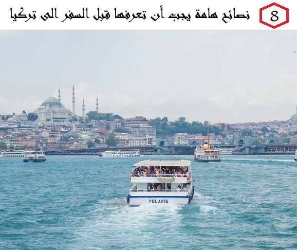 صورة نصائح قبل السفر الى تركيا | 8 نصائح هامة يجب أن تعرفها قبل سفرك الى تركيا