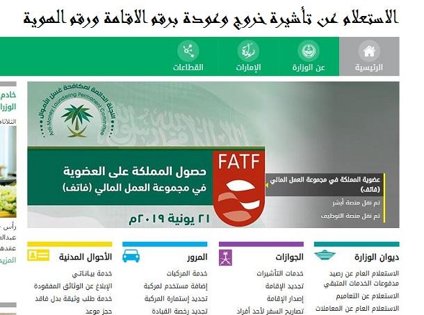الاستعلام عن تأشيرة خروج وعودة برقم الاقامة