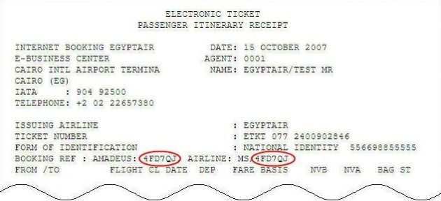 كيفية ايجاد رقم الحجز في تذكرة مصر للطيران