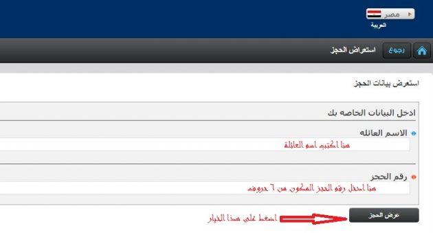 استعلام عن تذكرة مصر للطيران