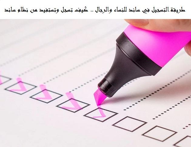 صورة طريقة التسجيل في ساند للنساء والرجال .. كيف تسجل وتستفيد من نظام ساند