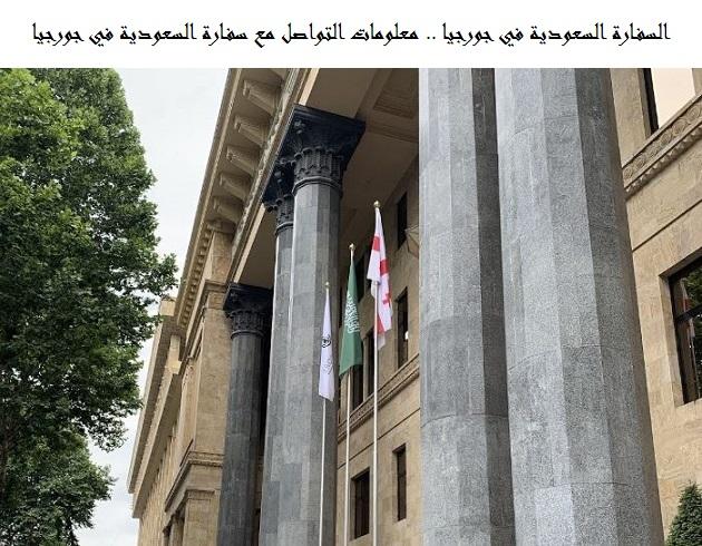 السفارة السعودية في جورجيا