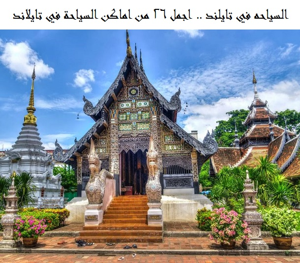 السياحه في تايلند .. اجمل 26 من اماكن السياحة في تايلاند التي ننصحكم بها