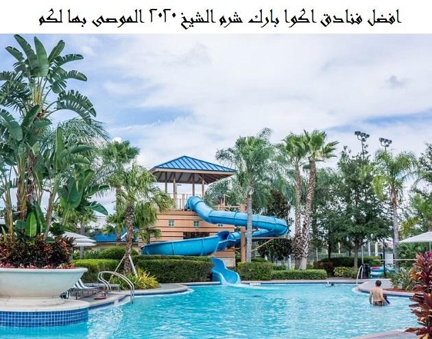 افضل فنادق اكوا بارك شرم الشيخ 2020 الموصى بها لكم