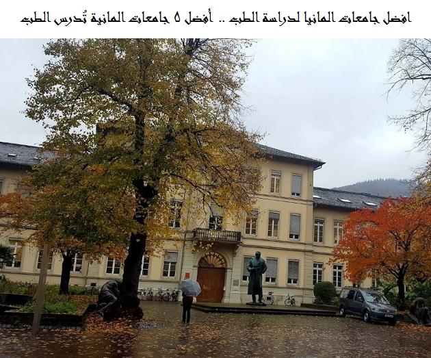 افضل جامعات المانيا لدراسة الطب