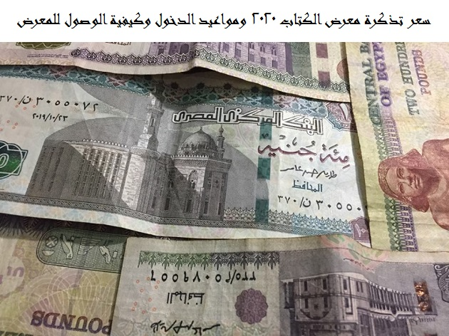 Photo of سعر تذكرة معرض الكتاب 2020 ومواعيد الدخول وكيفية الوصول للمعرض