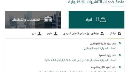 شروط طلب زيارة عائلية من وزارة الخارجية السعودية للمقيمين بالمملكة