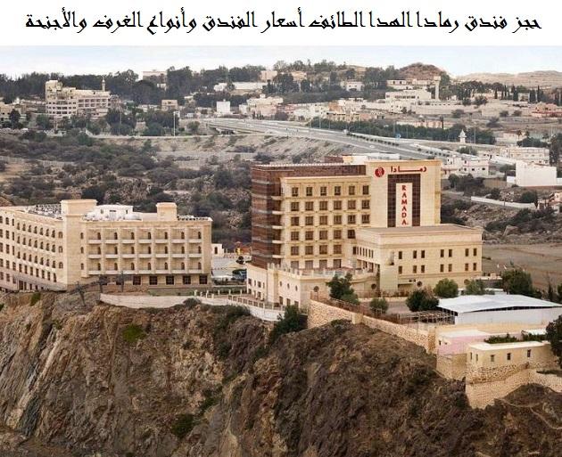 حجز فندق رمادا الهدا الطائف أسعار الفندق وأنواع الغرف والأجنحة