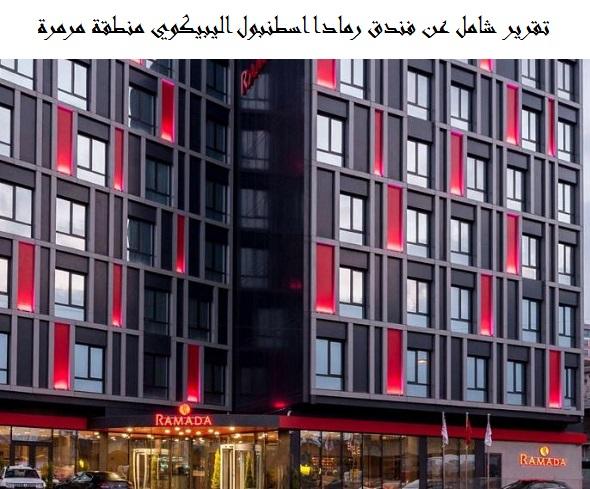 Photo of تقرير شامل عن فندق رمادا اسطنبول اليبيكوي منطقة مرمرة