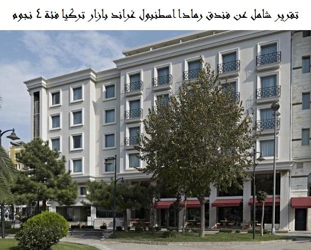 فندق رمادا اسطنبول غراند بازار