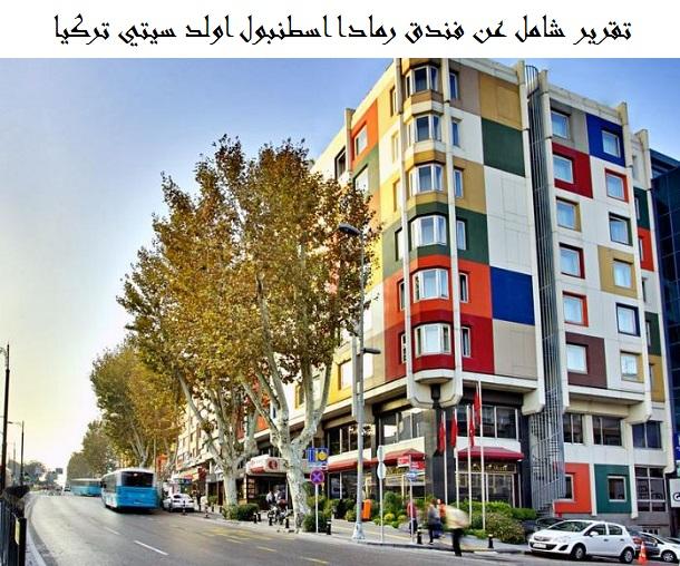 فندق رمادا اسطنبول اولد سيتي