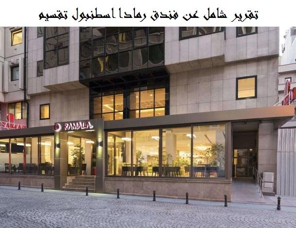 صورة تقرير شامل عن فندق رمادا اسطنبول تقسيم
