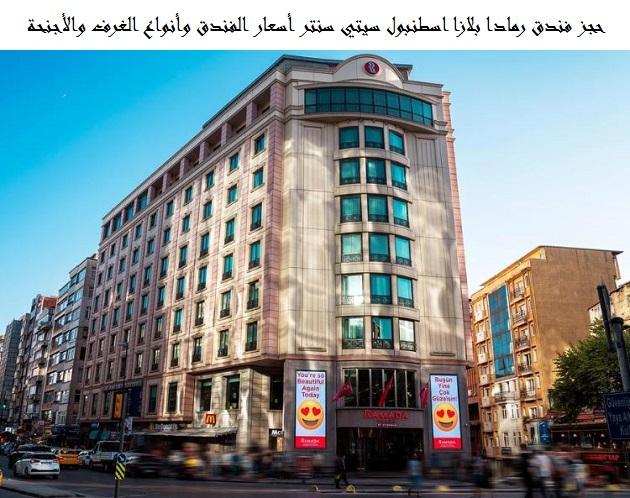 فندق رمادا بلازا اسطنبول سيتي سنتر