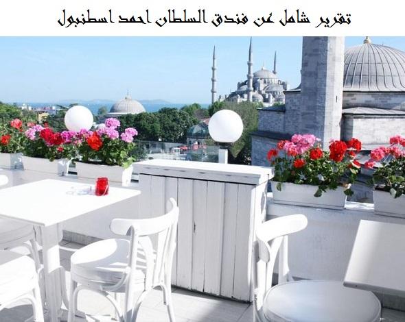فندق السلطان احمد اسطنبول