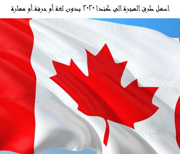 طرق الهجرة الى كندا 2020