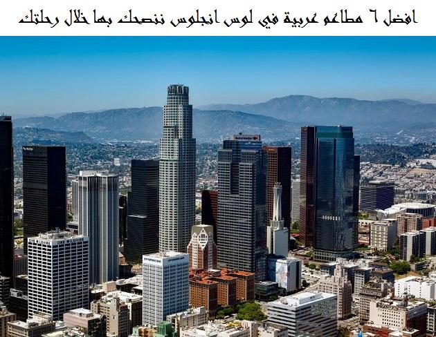 مطاعم عربية في لوس انجلوس