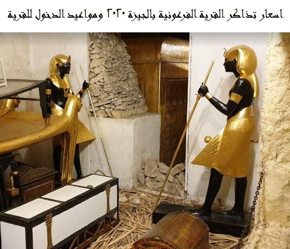 اسعار تذاكر القرية الفرعونية بالجيزة 2020