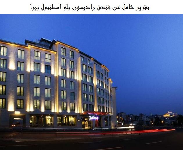 صورة تقرير شامل عن فندق راديسون بلو اسطنبول بيرا