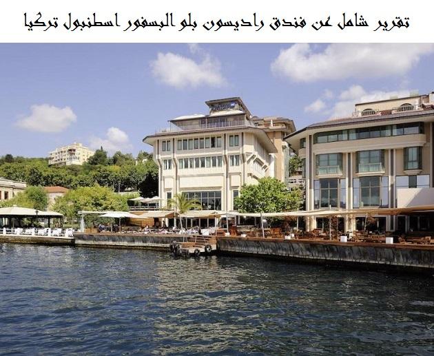 صورة تقرير شامل عن فندق راديسون بلو البسفور اسطنبول تركيا