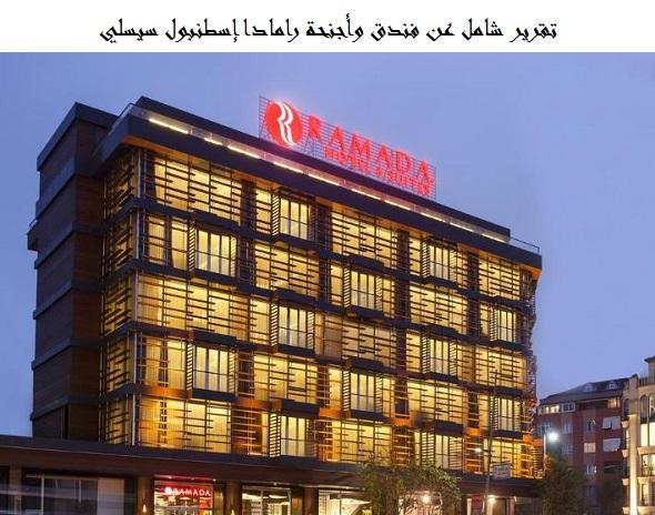 صورة تقرير شامل عن فندق وأجنحة رامادا إسطنبول سيسلي