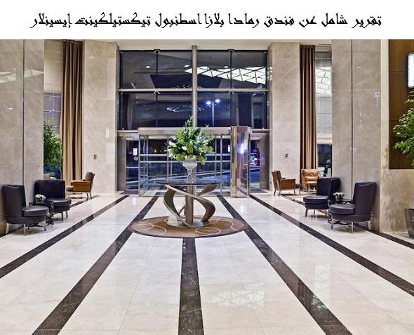 تقرير شامل عن فندق رمادا بلازا اسطنبول تيكستيلكينت إيسينلار