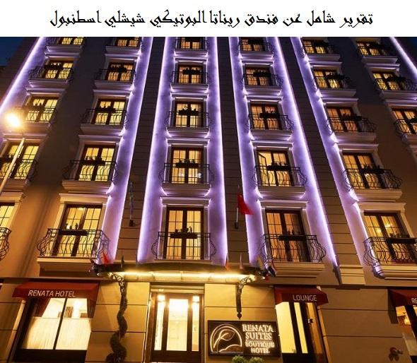 صورة تقرير شامل عن فندق ريناتا البوتيكي شيشلي اسطنبول
