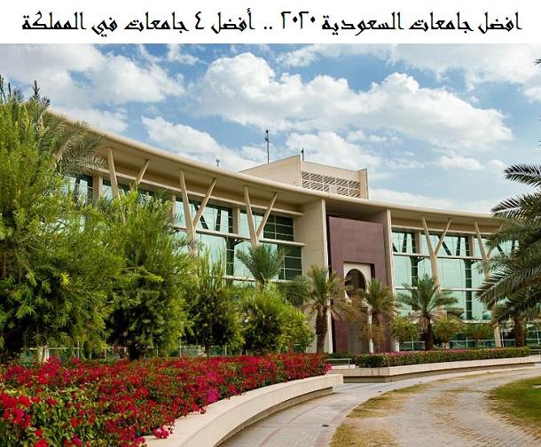 افضل جامعات السعودية 2020