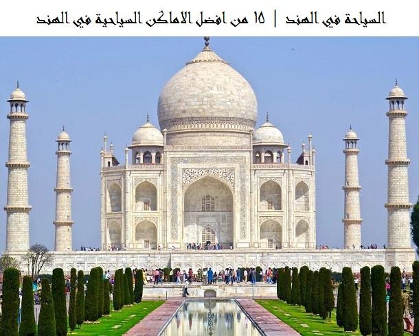 صورة السياحة في الهند| 15 من افضل الاماكن السياحية في الهند