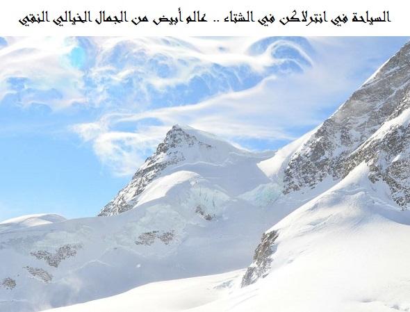 السياحة في انترلاكن في الشتاء .. عالم أبيض من الجمال الخيالي النقي